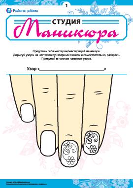 Придумываем узоры для маникюра №1