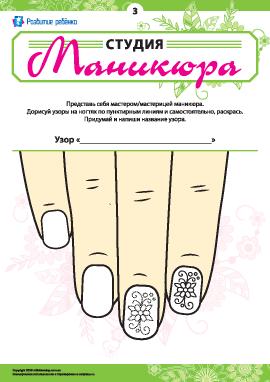Придумываем узоры для маникюра №3