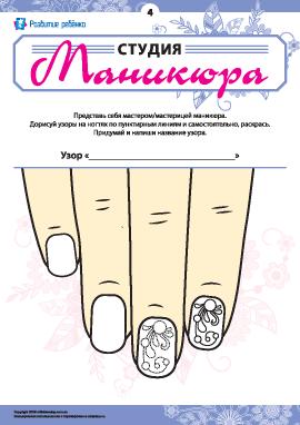 Придумываем узоры для маникюра №4