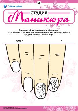 Придумываем узоры для маникюра №6
