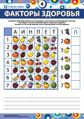 Расшифровываем названия факторов здоровья №4