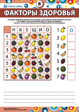 Расшифровываем названия факторов здоровья №8