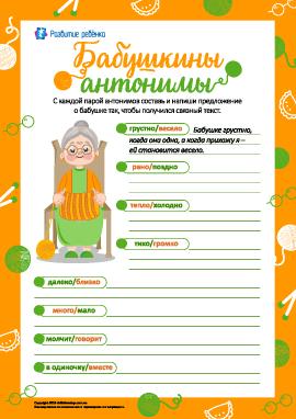 Бабушкины антонимы: пишем текст