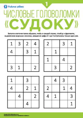 Числовые головоломки «Судоку» №1