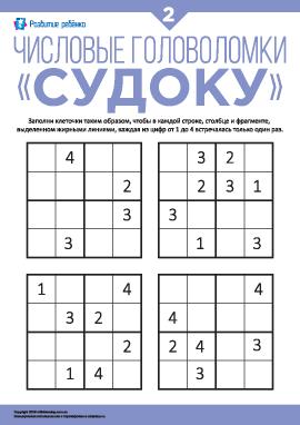 Числовые головоломки «Судоку» №2
