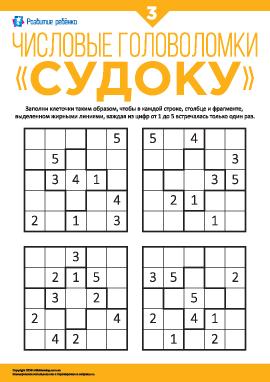 Числовые головоломки «Судоку» №3