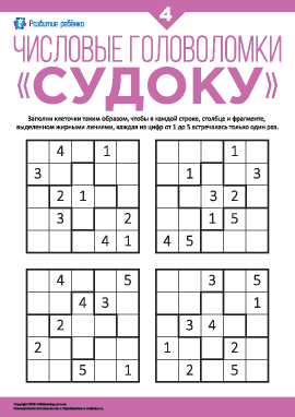 Числовые головоломки «Судоку» №4