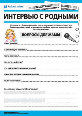 Узнаем больше о маме в форме интервью