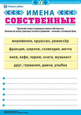 Учимся писать имена собственные № 1