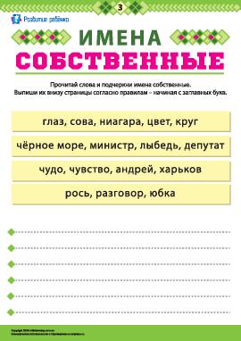 Учимся писать имена собственные № 3