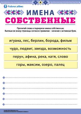 Учимся писать имена собственные № 4