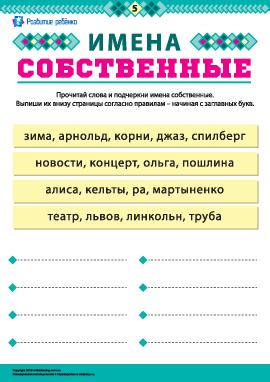 Учимся писать имена собственные № 5