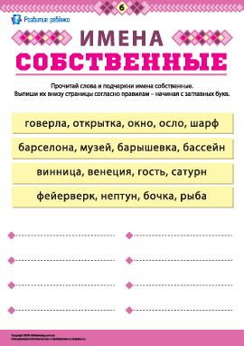 Учимся писать имена собственные № 6