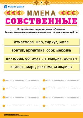 Учимся писать имена собственные № 7
