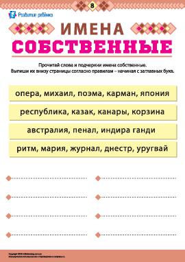 Учимся писать имена собственные № 8