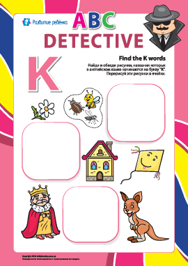 Ищем названия рисунков на букву «K» (английский язык)