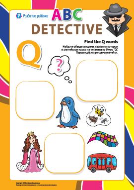 Ищем названия рисунков на букву «Q» (английский язык)