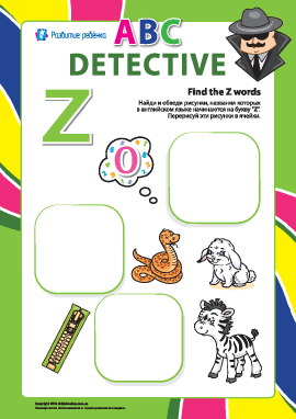 Ищем названия рисунков на букву «Z» (английский язык)