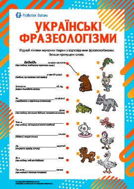 Изучаем фразеологизмы о животных (украинский язык)