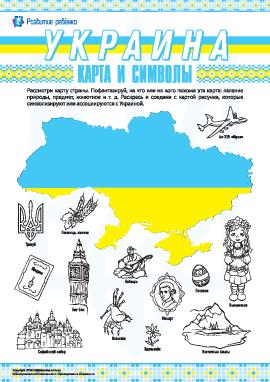 Изучаем карту и символы Украины