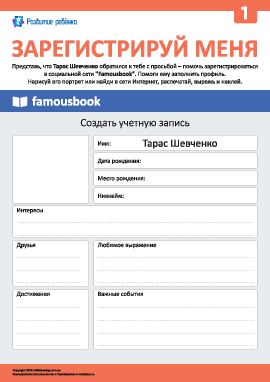 Регистрируем Тараса Шевченко в соцсети