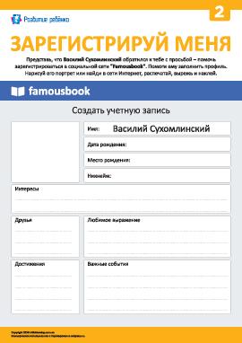 Регистрируем Василия Сухомлинского в соцсети