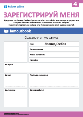 Регистрируем Леонида Глебова в соцсети