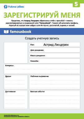 Регистрируем Астрид Линдгрен в соцсети