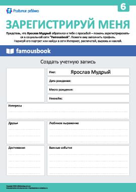 Регистрируем Ярослава Мудрого в соцсети