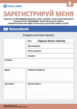 Регистрируем Ларису Косач-Квитку в соцсети
