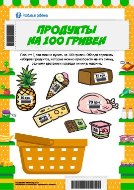 Продукты на 100 гривен: выбираем, что можно купить