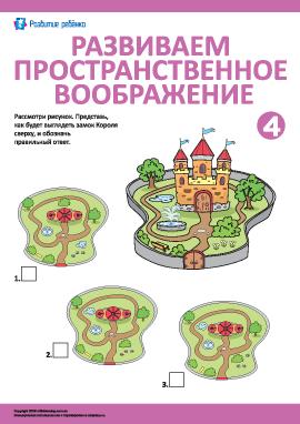 Развиваем пространственное воображение: карта королевского замка