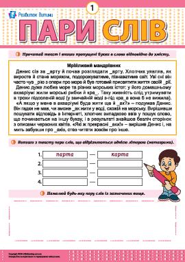 Ищем и рисуем метаграммы № 1 (украинский язык)