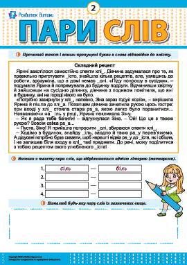 Ищем и рисуем метаграммы № 2 (украинский язык)