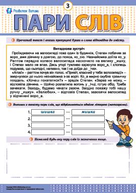 Ищем и рисуем метаграммы № 3 (украинский язык)