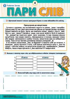 Ищем и рисуем метаграммы № 4 (украинский язык)