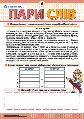 Ищем и рисуем метаграммы № 6 (украинский язык)