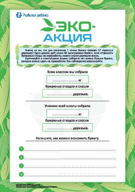 Эко-акция: спасаем деревья