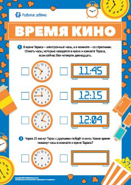 Время кино: обозначаем время на часах