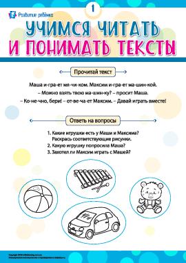 Учимся читать и понимать тексты № 1