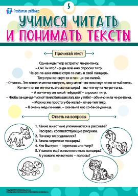 Учимся читать и понимать тексты № 5