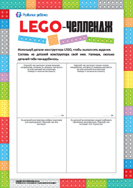 LEGO-челлендж: выполняем задания