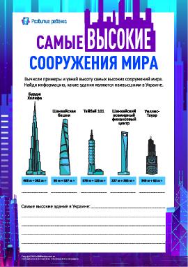 Вычисляем высоту самых высоких сооружений мира