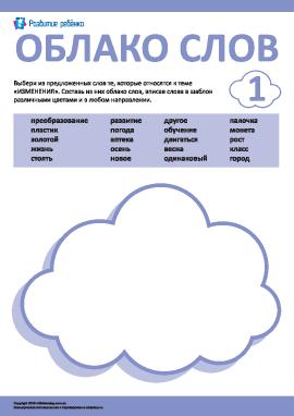 Изменения: создаем облако слов