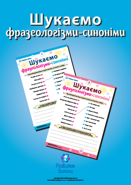 Ищем фразеологизмы-синонимы (украинский язык)