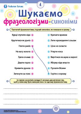Ищем фразеологизмы-синонимы № 4 (украинский язык)