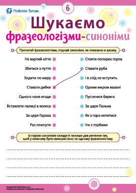 Ищем фразеологизмы-синонимы № 6 (украинский язык)