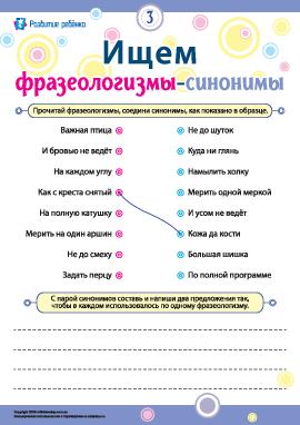 Ищем фразеологизмы-синонимы № 3 (русский язык)