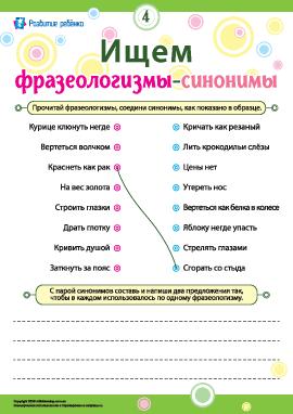 Ищем фразеологизмы-синонимы № 4 (русский язык)