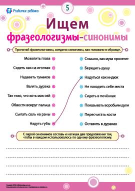 Ищем фразеологизмы-синонимы № 5 (русский язык)